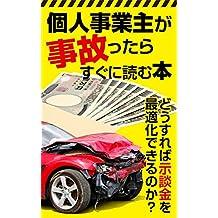 kojinjigyounusigajikoltutarasuguniyomuhon: dousurebajidankinwosaitekikadekirunoka (Japanese Edition)