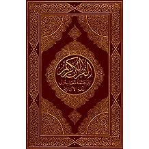 Kur'an-i Perkthim me Komentim ne Gjuhen Shqipe (Albanian Edition)