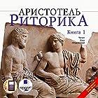 Ritorika (       UNABRIDGED) by Aristotel Narrated by Ilya Prudovskiy