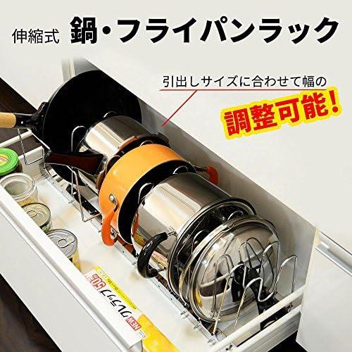 キッチン収納用品 日本製 伸縮式鍋・フライパンラック DK-12