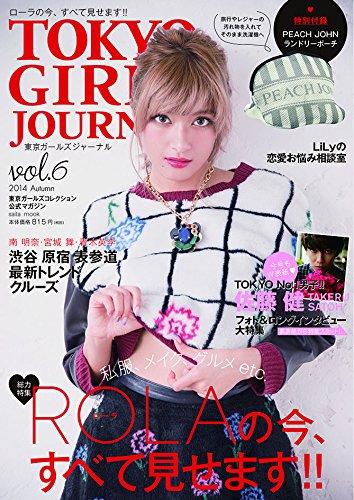 東京ガールズジャーナル 2014年Vol.6 大きい表紙画像