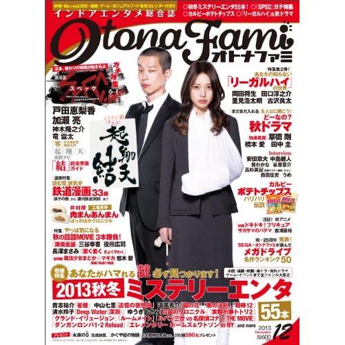 オトナファミ 2013年12月号 表紙画像