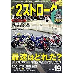 2ストロークマガジン 最新号 サムネイル