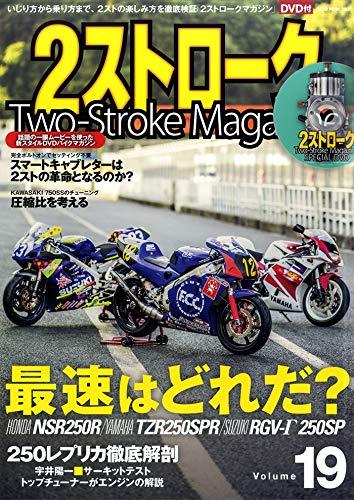 2ストロークマガジン 最新号 表紙画像
