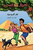 al eirzal al sehriy 3 lughz almumya arabe la cabane magique 3 le secret de la pyramide