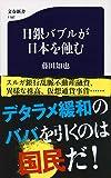 日銀バブルが日本を蝕む (文春新書)