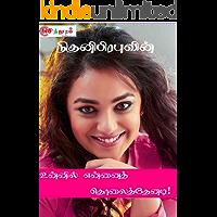 உன்னில் என்னைத் தொலைத்தேனடி !: Unnil Ennaith Tholaiththenadi! (Tamil Edition)