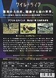 Documentary - Wild Life Africa Dai Savanna Tobanai Tori Daichi Wo Ikiru [Japan DVD] NSDS-18324