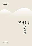 冯唐诗百首(2017新版,全新序言,116首全收录再加14幅冯唐亲笔书法)