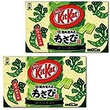 Japanese Kit Kat - Wasabi Chocolate Box 5.2oz (12 Mini Bar) 2 Packs!