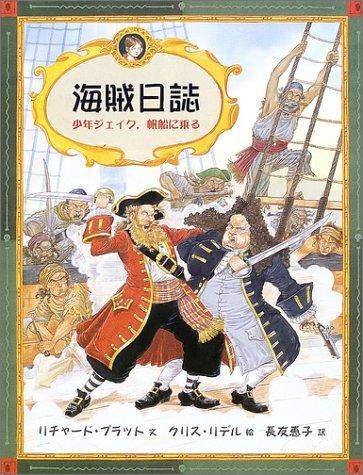 海賊日誌―少年ジェイク、帆船に乗る (大型絵本)