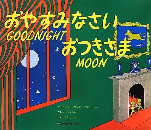 大人も楽しめる絵本「Goodnight moon おやすみなさい おつきさま」の作品のイメージ