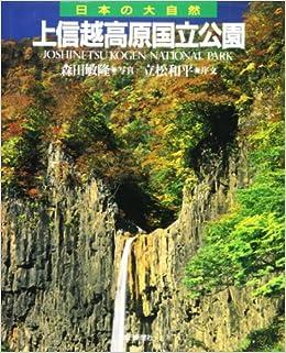 上信越高原国立公園 (日本の大自...