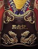 西遊記 59,000枚限定版(2枚組) [DVD]