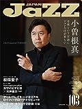 JAZZ JAPAN(ジャズジャパン) Vol.103