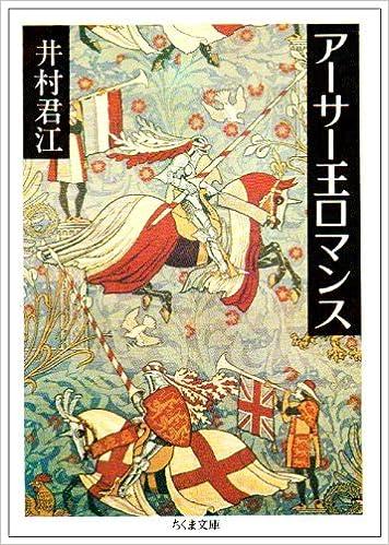 アーサー王ロマンス (ちくま文庫...