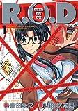 Read or Die, Vol. 1 (R.O.D.: Read or Die)