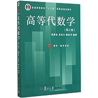 """复旦博学·普通高等教育""""十二五""""国家级规划教材·数学系列:高等代数学(第3版)"""