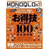 MONOQLO 2018年11月号 小さい表紙画像