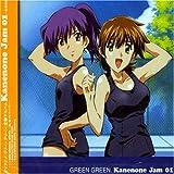Kanenone Jam 01(新価格盤)