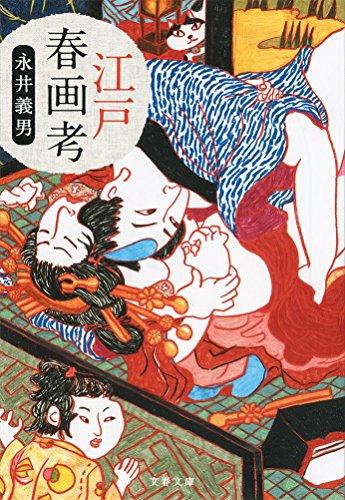 江戸春画考 (文春文庫)