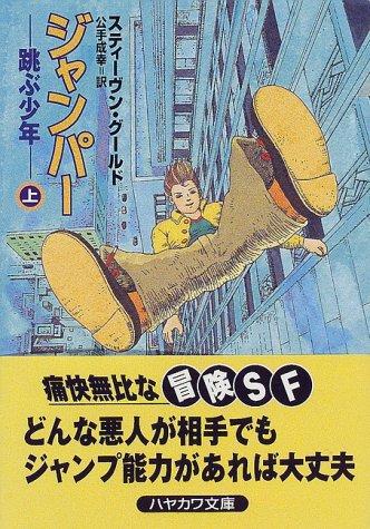 ジャンパー―跳ぶ少年〈上〉 (ハヤカワ文庫SF)