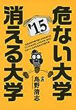 危ない大学・消える大学 2015年版 (YELL books)