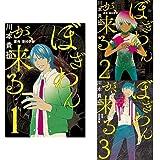 ぼぎわんが、来る [コミック] 1-3巻 新品セット
