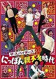 ザ・スパイダース にっぽん親不孝時代 [DVD]