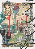 テンジュの国(1) (KCデラックス 週刊少年マガジン)