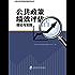 公共政策绩效评估:理论与实践 (上海社会科学院政府绩效评估丛书)