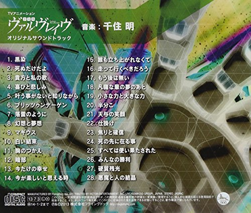 Valvrave the Liberator O.S.T. [Japan CD]