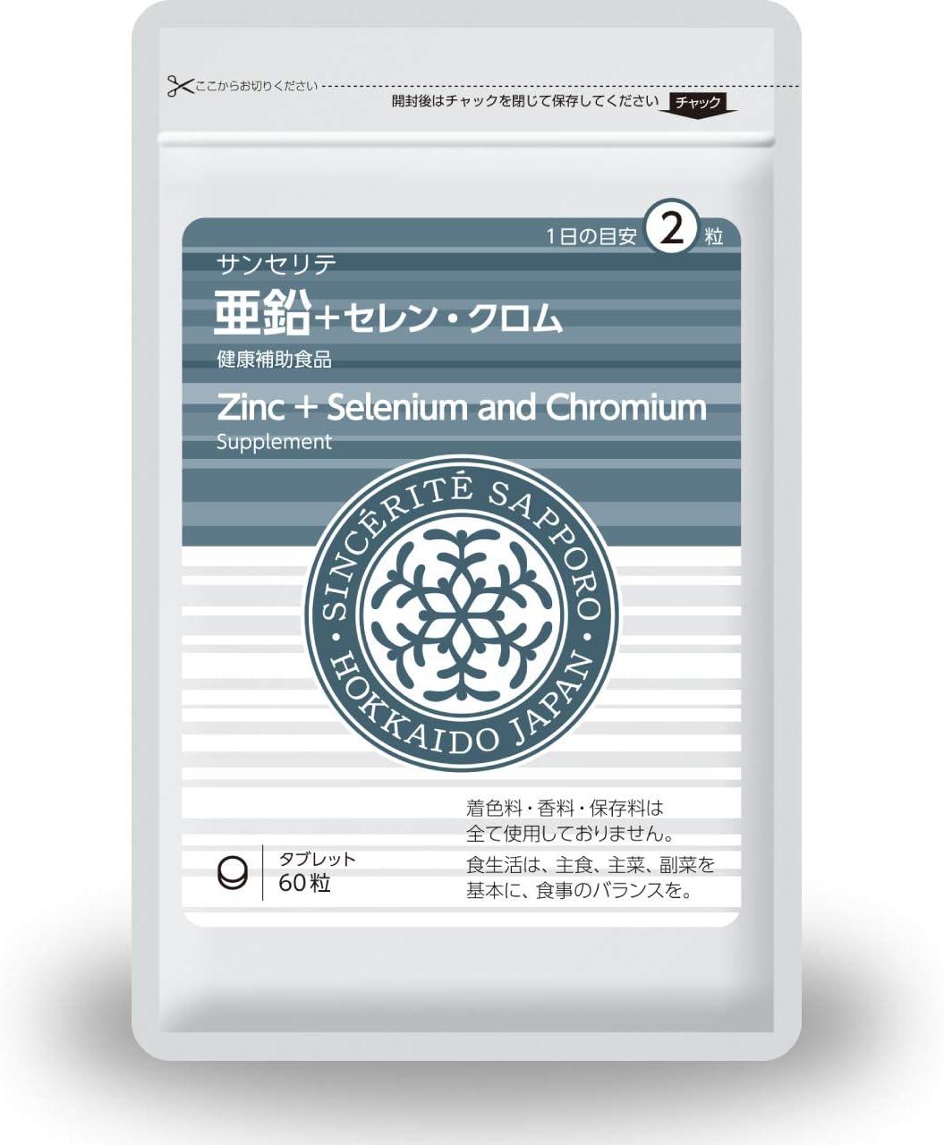亜鉛+セレン・クロム [亜鉛]20mg配合[国内製造]しっかり30日分
