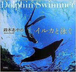 イルカと泳ぐ | 鈴木 あやの |本...