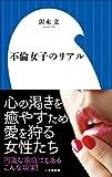 不倫女子のリアル (小学館新書)
