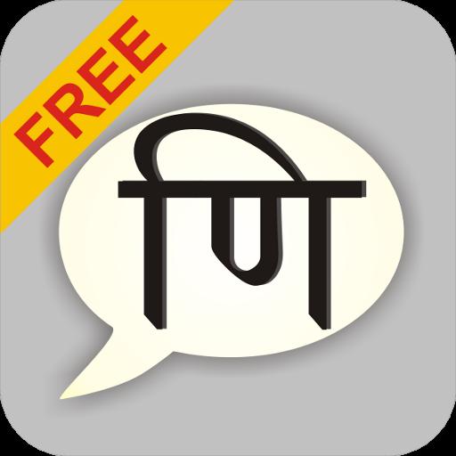 Hindi Static Keypad IME (Best Predictive Keyboard Android)