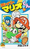 Super Mario-kun 41 (ladybug Colo Comics) (2010) ISBN: 4091410871 [Japanese Import]