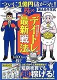 ついに1億円儲かった! 「迷える子羊式 株のデイトレ最新戦法」 (扶桑社MOOK)