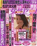週刊女性セブン 2016年 12/1 号 [雑誌]