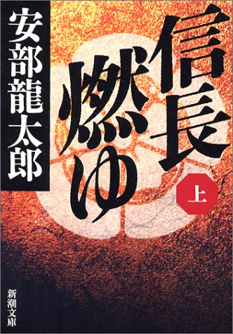 信長燃ゆ〈上〉 (新潮文庫)