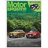Motor Magazine 2018年9月号