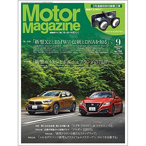 Motor Magazine 2018年9月号 画像 A