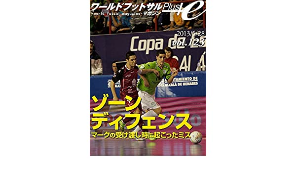 World Futsal Magazine Plus Vol123: Zone defense mistakes that ...