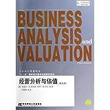 经营分析与估值(第五版)