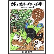 Tabi To Eigo To Gitaa To Shigoto Australia Hourouki Ni: Byron Bay Rainbow Gathering Cairns Kuranda Port Douglas (Laboratory Publishing) (Japanese Edition)
