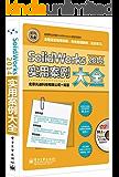 全国职业技能SolidWorks认证指导用书:SolidWorks 2014实用案例大全