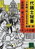 「代議士秘書―永田町、笑っちゃうけどホントの話」飯島 勲