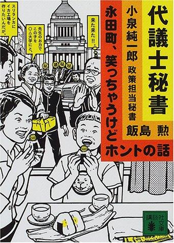 代議士秘書―永田町、笑っちゃうけどホントの話 (講談社文庫)