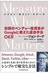 Measure What Matters 伝説のベンチャー投資家がGoogleに教えた成功手法 OKR (メジャー・ホワット・マターズ) Tankobon Hardcover