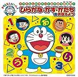 Doraemon Kazu Katachi/Dekiru Kana? by Imports